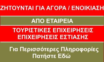 ΑΓΟΡΑ / ΕΝΟΙΚΙΑΣΗ