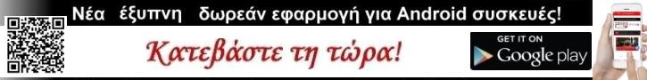 Εφαρμογή psts.gr
