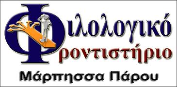 Φιλολογικό Φροντιστήριο(1)