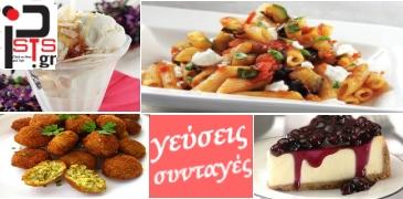 Συνταγές - tips