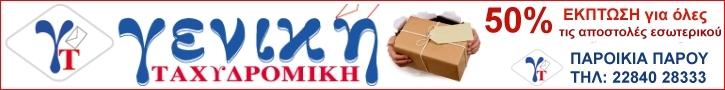 Γενική Ταχυδρομική - Παροικία Πάρου