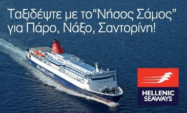 Hellenic Seaways.