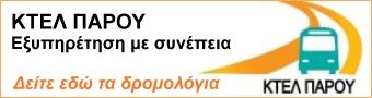 ΚΤΕΛ ΠΑΡΟΥ - ΔΡΟΜΟΛΟΓΙΑ