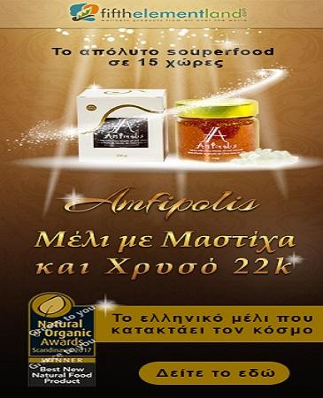 Μακεδονικά superfoods.