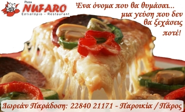 Pizza - Νούφαρο
