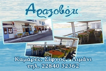 sifnos_araxovoli