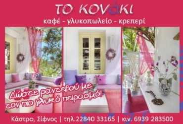 sifnos_konaki