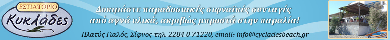 sifnos_kykades