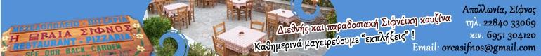 sifnos_orea_sifnos