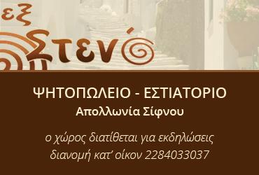 sifnos_exsteno