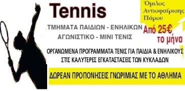 Τένις-1
