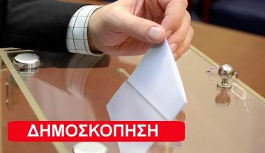 Δημοσκόπηση εκλογές Μαΐου 2019