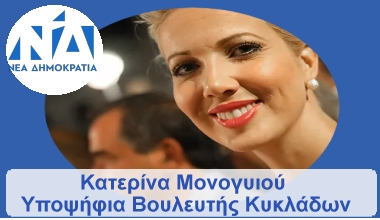 Κατερίνα Μονογυιού Υποψήφια Βουλευτής Κυκλάδων
