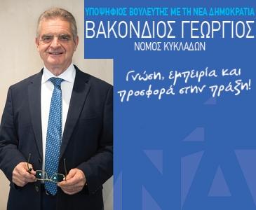 Γιώργος Βακόνδιος - Υποψήφιος Βουλευτής Κυκλάδων Ν.Δ