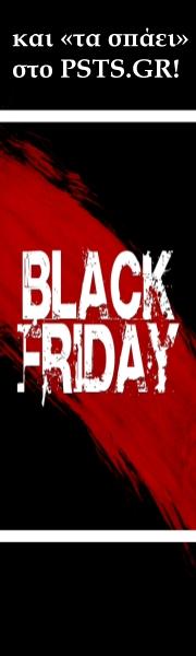 Διαγωνισμός Black Friday