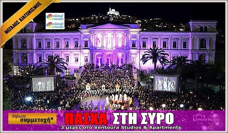 dfa765677c Διαγωνισμός με δώρο ένα μοναδικό Πασχαλινό 3ήμερο στη Σύρο! - Psts.gr