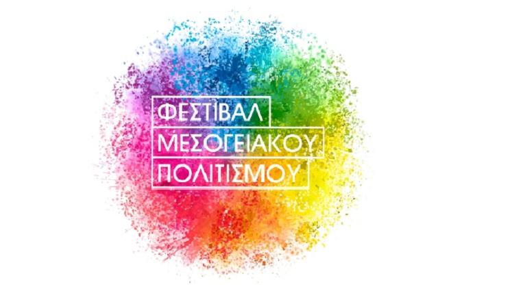 Νάξος: 1ο Φεστιβάλ Μεσογειακού Πολιτισμού - Psts.gr