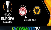 Europa League: Δείτε σε live streaming τον αγώνα Ολυμπιακού-Γουλβς