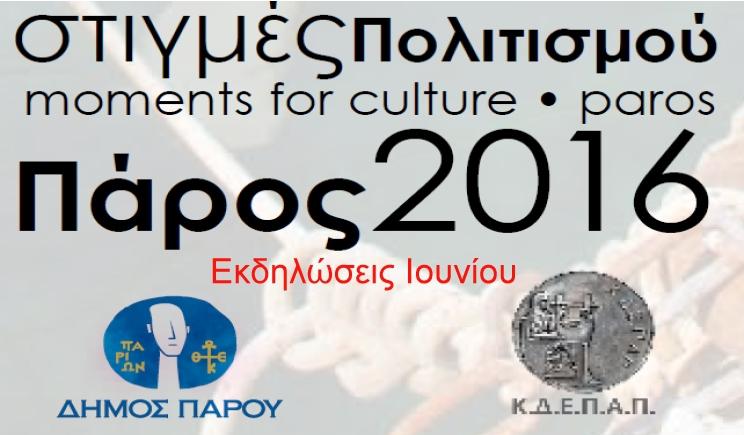 ΚΔΕΠΑΠ: Στιγμές πολιτισμού - Ιούνιος 2016